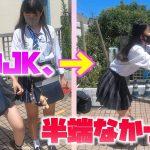【JKコラボ】可愛すぎるミニスカ女子高生と手押し相撲やってみた